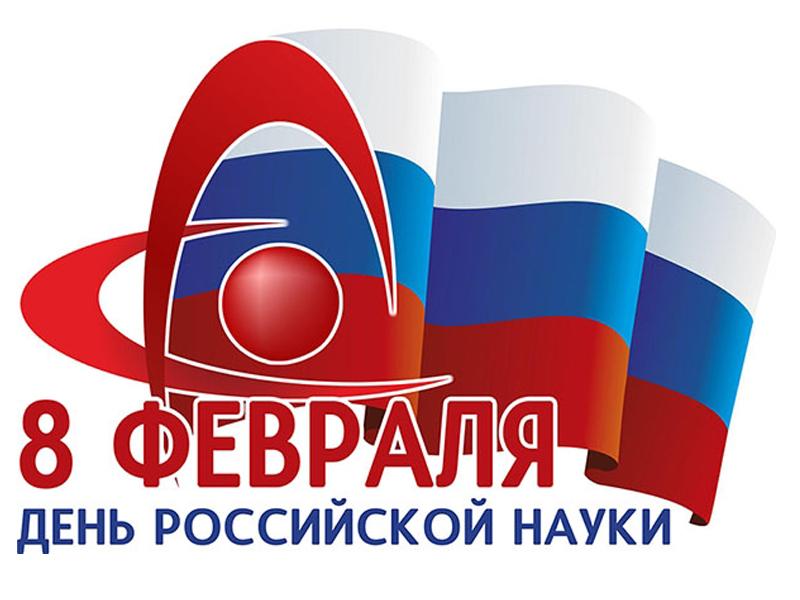 день науки в россии внимательно изучив